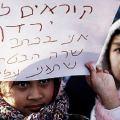 Протест против депортации детей